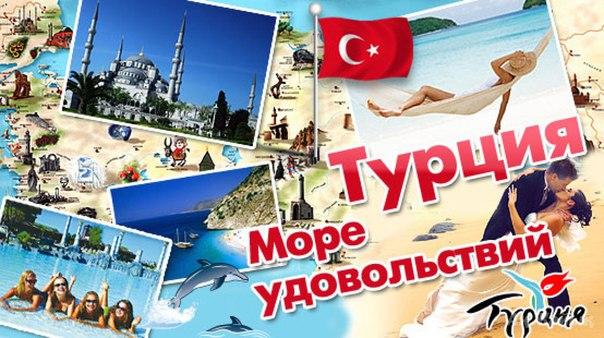 Горящий тур в Турцию: как его найти